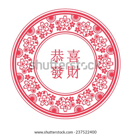 chinese motif emblem template vector/illustration with chinese character that reads wishing you wealth - stock vector