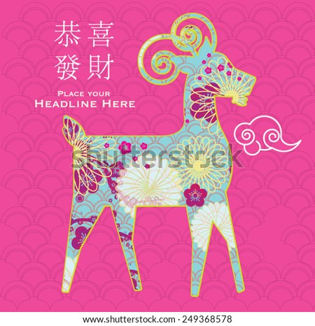 chinese new yea of the goat template vector/illustration with chinese character that reads wishing you prosperity - stock vector