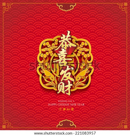 chinese new year background the chinese character gong xi fa cai may - Chinese New Year In Chinese