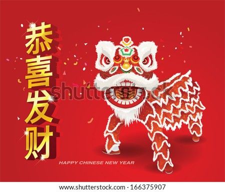 "Chinese new year background. The chinese character ""Gong Xi Fa Cai"" means -May Prosperity Be With You."