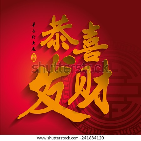 "Chinese new year background. The chinese character ""Gong Xi Fa Cai"" means -May Prosperity Be With You. Translation of Chinese Calligraphy: Get Lucky Coming Year. Translation of Stamps: Good Luck  - stock vector"
