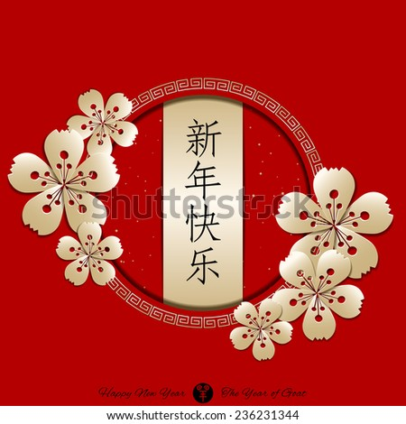 Chinese New Year Background.Translation of Chinese Calligraphy Xin Nian Kuai Le means Happy New Year - stock vector