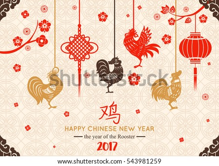 Chinese New Year Background With Hanging Rooster Flower Lantern Vector Illustration
