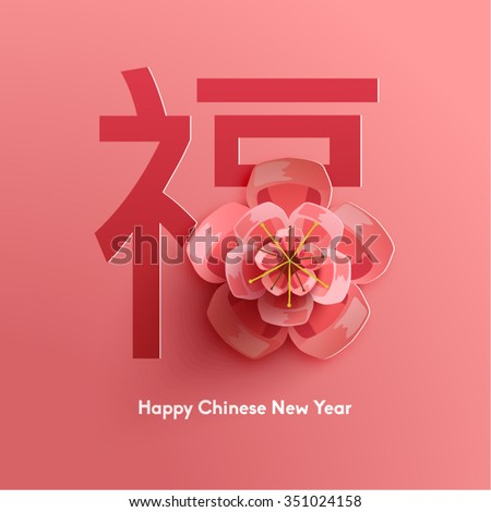 Prosperity stock images royalty free images vectors - Flowers for chinese new year ...