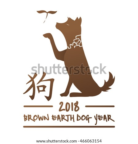 Calligraphy Chinese New Year Stuffs Different Stock Vector