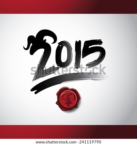 Chinese New Year 2015 calligraphy and wax stamp  EPS 10 vector stock illustration - stock vector