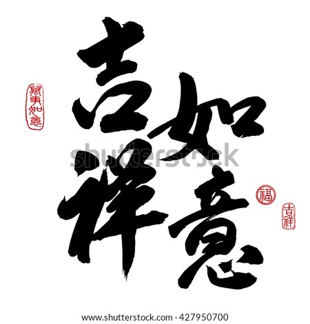 Chinese New Year Calligraphy,Translation:auspicious & propitious, be as lucky as desired; good fortune as one wishes. Left seal:Good fortune & auspicious.Right seal:Everything is going very smoothly.