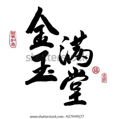 Chinese New Year Calligraphy, Translation: gold and jade fill the hall. Leftside seal translation: Good fortune & auspicious. Rightside seal translation: Everything is going very smoothly.