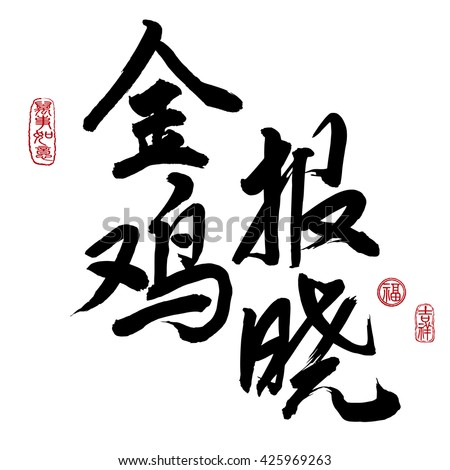 Chinese New Year Calligraphy, Translation: golden rooster heralding the break of day. Leftside seal translation: Good fortune & auspicious. Rightside seal: Everything is going very smoothly.