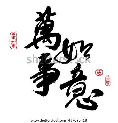 Chinese New Year Calligraphy, Translation: may all your hopes be fulfilled. Leftside seal translation: Good fortune & auspicious. Rightside seal translation: Everything is going very smoothly.