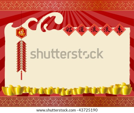 Chinese New Year card design wishes continuous flow of good luck.