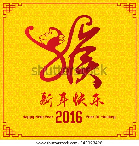 "Chinese New Year card in traditional chinese background. Translation "" Hou "": Monkey, small text: Happy Chinese New Year. - stock vector"