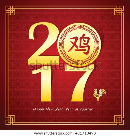 Chinese new year 2017 card is character in frame and Chinese word mean rooster,vector illustration
