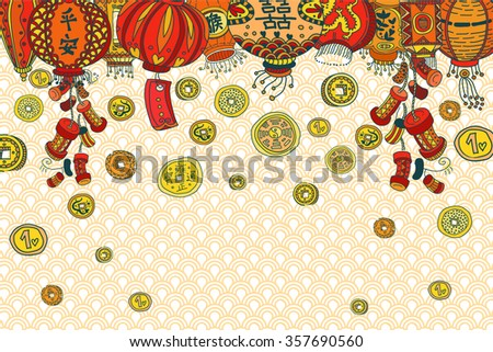 Chinese New Year card / wallpaper / poster with stylized lanterns, firecrackers and coins. Colorful on the background with waves. Chinese characters: happiness, peace, double happiness. EPS10 Vector. - stock vector