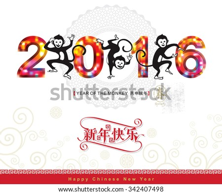Chinese New Year card with Chinese zodiac, Year of The Monkey. - stock vector