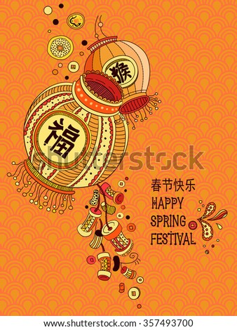 Chinese New Year card with stylized lanterns, firecrackers and coins. Colorful orange background with wave pattern. Chinese characters: happiness, monkey, happy spring festival. EPS10 Vector. - stock vector