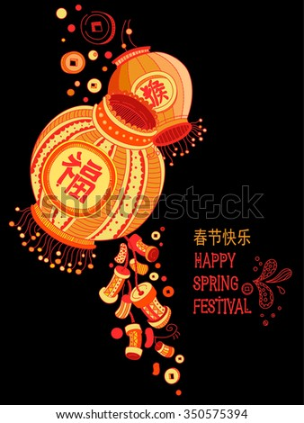 Chinese New Year card with stylized lanterns, firecrackers and coins. Red on the white background. Chinese characters: happiness, monkey, happy spring festival. EPS10 Vector. - stock vector