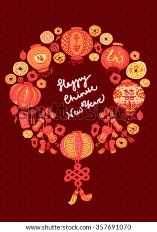 Chinese New Year card with the wreath of stylized lanterns, firecrackers and coins. Colorful on the dark red background witj wave. Chinese characters: happiness, peace, double happiness. EPS10 Vector. - stock vector
