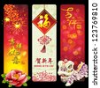 Chinese New Year cards and banners collection - stock vector