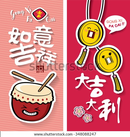 Chinese new year cards. Translation of Chinese text: Auspicious, Lucky in Everything ; Small Chinese text: Good Fortune, Auspicious