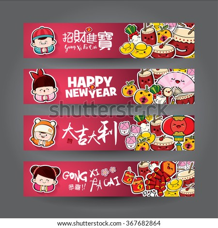 Chinese new year cards. Translation of Chinese text: Lucky in Everything, Prosperity and Wealth ; Small Chinese text: Good Fortune, Prosperity, Auspicious - stock vector