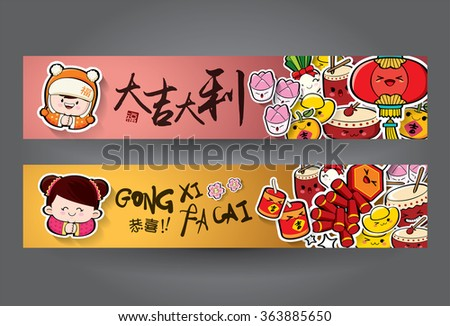 Chinese new year cards. Translation of Chinese text: Lucky in Everything ; Small Chinese text: Good Fortune, Prosperity - stock vector