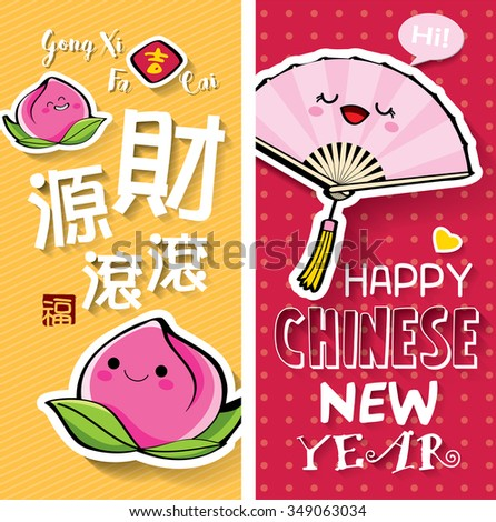 Chinese new year cards. Translation of Chinese text: Prosperity and Wealth; Small Chinese text: Good Fortune - stock vector