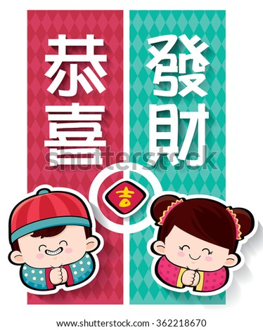 Chinese new year cards. Translation of Chinese text: Prosperity and Wealth ; Small Chinese text: Auspicious - stock vector