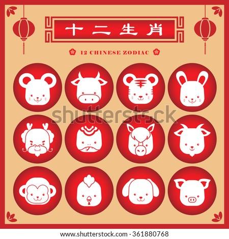 chinese new year / 12 chinese zodiac icon set. (chinese caption: 12 chinese zodiac) - stock vector