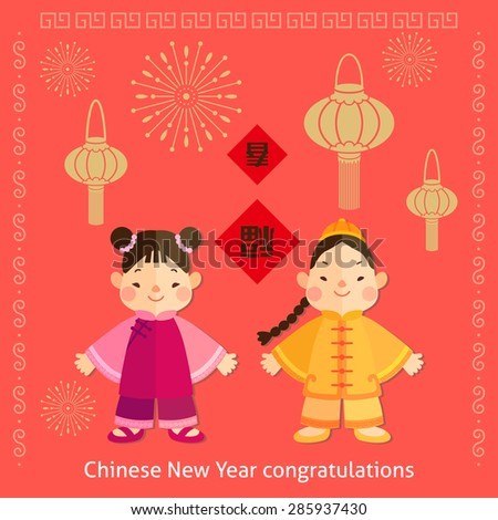 Chinese New Year congratulations with boy and girl