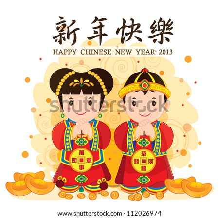 chinese new year couple with background - stock vector