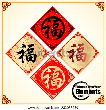 Chinese New Year couplets, decorate elements for chinese new year. Translation: Fu for meaning goof fortune - stock vector