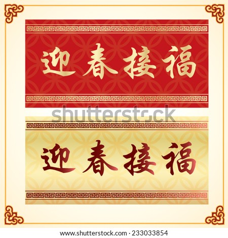 Chinese New Year couplets, decorate elements for chinese new year. Translation: Happy New Year - stock vector