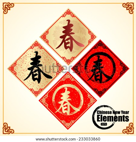 Chinese New Year couplets, decorate elements for chinese new year. Translation: Spring - stock vector