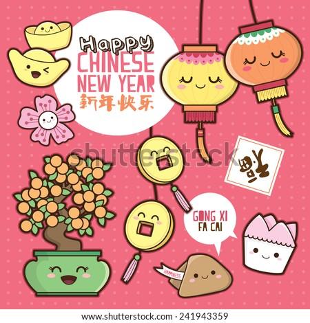 Chinese New Year Cute Cartoon Design Stock-Vektorgrafik 241943359 ...