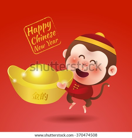 Chinese New Year 2016, Cute monkey , Chinese background, vector ,Chinese text ( Gold)