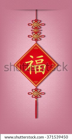 Chinese new year decoration Vector Translation of Chinese Language - Good Luck - stock vector