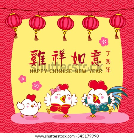"Chinese New Year design. Cute chicken family with lantern in traditional chinese background. Translation ""Ji Xiang Ru Yi "" : Good luck."