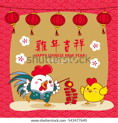 "Chinese New Year design. Cute rooster and cute little chicken with plum blossom in traditional chinese background. Translation ""Jin Nian Ji Xiang"" : Propitious."