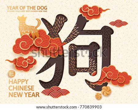 Chinese New year design, dog and prosperous in Chinese word with clouds and dog in paper art style