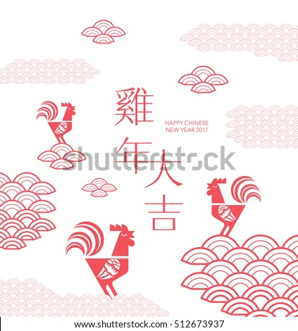 "Chinese new year design 2017/ Greetings card/ Year of Rooster. Chinese word it means  ""Rooster year with big prosperity""."