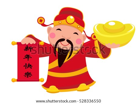 Chinese New Year Design with God of Wealth Holding A Banner (Simplified Chinese copies reads:  Happy Chinese New Year
