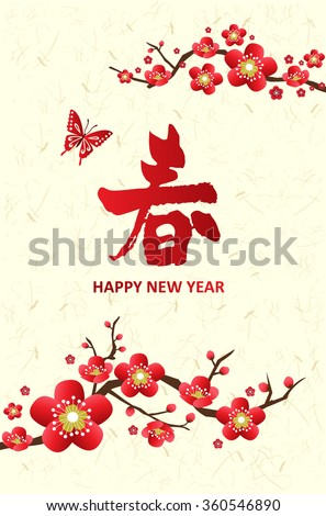 Chinese New Year design with plum blossom in traditional chinese background. Translation Chinese calligraphy: Spring - stock vector