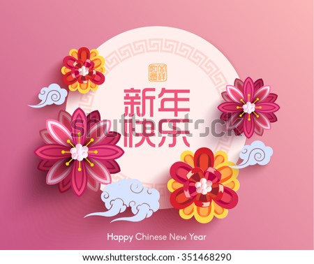 Chinese New Year Element Vector Design (Chinese Translation: Happy Chinese New Year / Good Luck) - stock vector