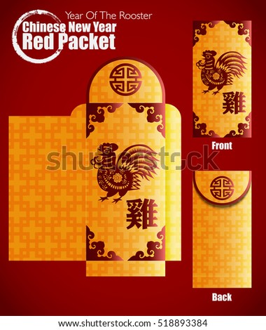 Chinese New Year element,Year of the Rooster Red Packet. Translation:Rooster