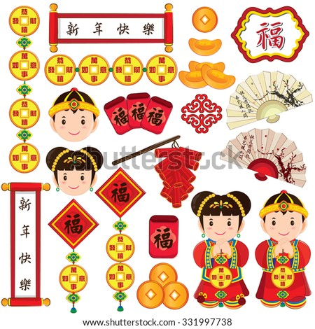 Chinese new year elements clip art set