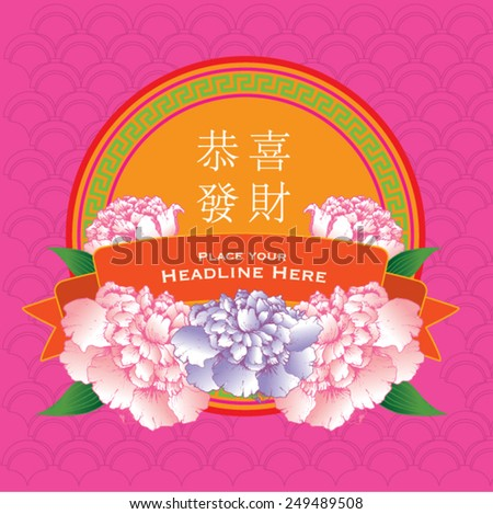 chinese new year emblem template vector/illustration with chinese character that reads wishing you prosperity - stock vector