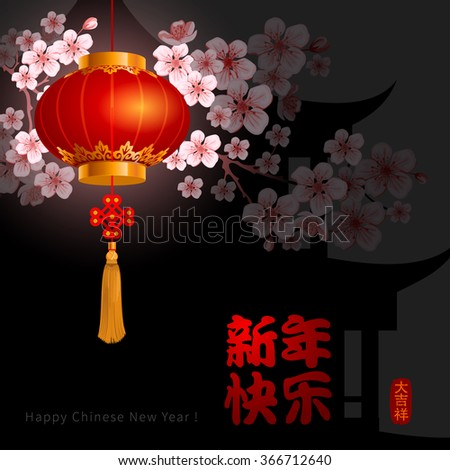 Chinese New Year festive vector card Design with blooming sakura and traditional paper lantern at night (Chinese Translation: Happy Chinese New Year, on stamp : wishes of good luck).  - stock vector
