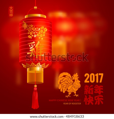 Chinese New Year festive vector card Design with blurred background (Chinese Translation: Happy Chinese New Year, on stamp : wishes of good luck, on lamp : rooster).