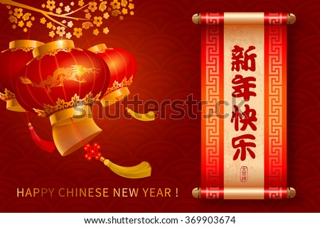 Chinese New Year festive vector card with red lanterns, scroll and Chinese calligraphy (Chinese Translation: Happy New Year, on stamp : wishes of good luck). Seigaiha pattern on background. - stock vector